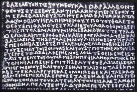 Texto griego en la Piedra de Rosettta
